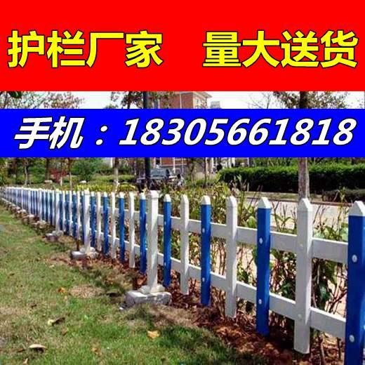 淮滨王店pvc栅栏草坪护栏、50公分草坪护栏