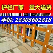 价格-需要好价格/衢州市开化县pvc花池围栏图片
