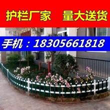 护栏配件同步销售/衢州市开化县pvc栅栏图片