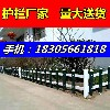 资阳雁江区pvc花池围栏_护栏安装