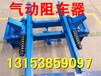 礦用單向氣動阻車器型號,QZC氣動阻車器特點