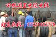 泗洪周邊回收電纜線泗洪電纜線回收電話