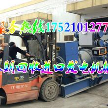 象山高价回收发电机组(象山回收发电机公司)图片