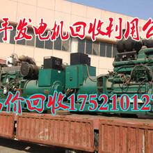 闸北周边回收发电机(闸北回收发电机公司)图片
