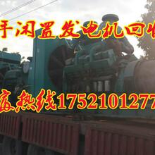 休宁高价回收发电机组(休宁回收发电机公司)图片