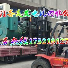 下关回收进口发电机(下关回收发电机公司)图片