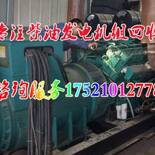 高邮高价回收发电机组(高邮回收发电机公司)图片