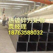 热镀锌方管热镀锌方矩管,热镀锌方管厂家
