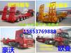 云南迪庆专业订做12米挖掘机运输车