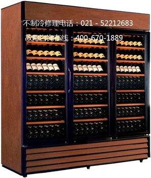 上海紅酒柜維修專修廠家派件直修電話