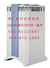 上海IQAIR空气净化器维修110v插错220v电源图片
