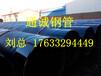 防腐鋼管_3pe防腐鋼管廠家價格