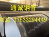 3PE防腐螺旋钢管厂家认准通诚