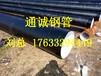 河北廠家面向江蘇徐州市環氧煤瀝青防腐鋼管沒毛病