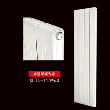暖气片欣兰世家11460铜铝复合散热器图片