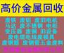 廣州廢不銹鋼回收,南海廢不銹鋼回收,黃埔不銹鋼回收價格