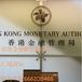 香港资产管理公司带4号9号牌?#40644;?#36716;让