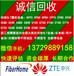 安徽高价回收XG8A__烽火HG6821诚信收购长期合作OLT