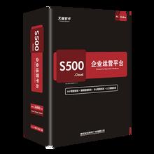 中山速达erp管理软件OA系统进销存供应链财务管理软件天耀S500图片