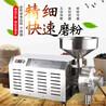 小型商用打粉家用干磨粉碎超細不銹鋼研磨嬰兒五谷雜糧玉米磨粉機