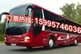 啟東到鶴壁直達大巴客車感謝大家支持159-9574-6036