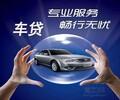 北京东城不押车贷款哪里正规—欢迎咨询