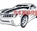 菏泽牡丹个人汽车抵押贷款—欢迎咨询