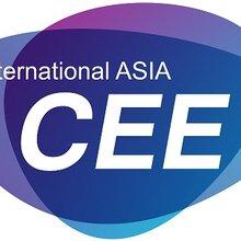2020北京国际消费电子展——官方发布