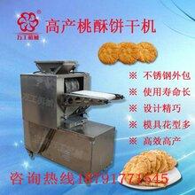 万工桃酥机厂家直销桃酥成型机桃酥机图片高产桃酥机多少钱一台图片