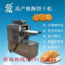 万工桃酥成型机多少钱一台万工高产桃酥机厂家直销小型桃酥机图片图片