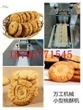 小型桃酥机和桃酥饼干成型机价格桃酥饼干生产线图片
