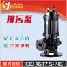 潜水泵无堵塞排污泵380V搅匀排污0.75KW-75KW+自耦装置厂家直销