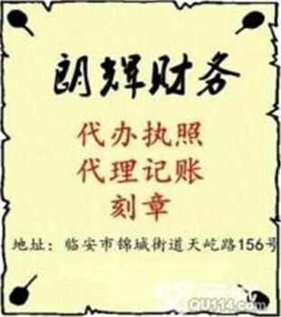 杭州余杭专业代账,报税,代缴社保找我