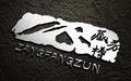 青海西宁商标注册就找国家商标局备案机构,安全快捷