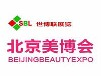 2021北京國際美容化妝品博覽會