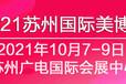 2021蘇州國際美容化妝品展(秋季)