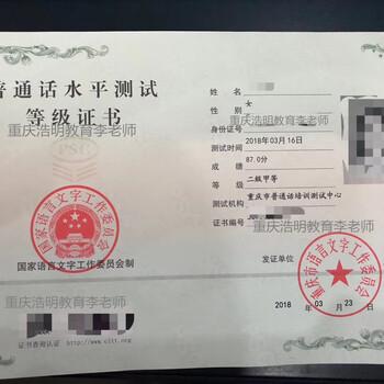 重庆哪里可以报名普通话测试,二甲怎么考