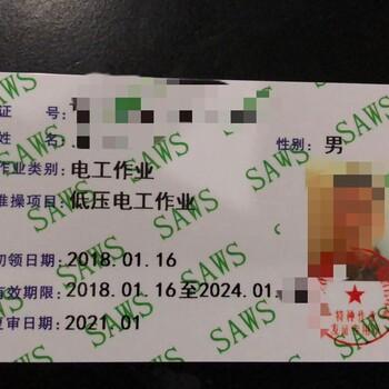 重庆电工证在哪里年审,需要多久