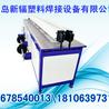 塑料板焊接机