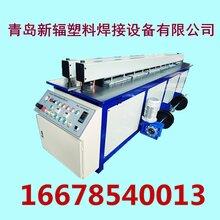 质优价廉青岛新辐塑料板碰焊机PP板材对接机拼板机焊接机图片