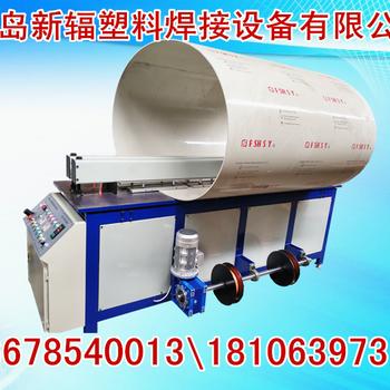 精品推荐青岛新辐塑料板材焊接机PPPE板卷圆机接板机碰焊机