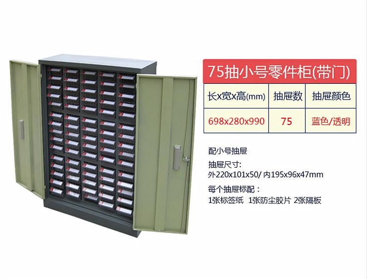 汕尾海丰县零件柜厂商出售