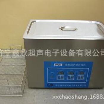 最新產品XC-300C數控超聲波清洗機