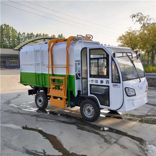 河北保定高碑店小型电动四轮小型垃圾车