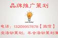 新疆乌鲁木齐品牌推广策划,开业活动策划年会活动策划演出