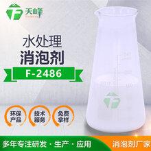 水处理消泡剂无污染天峰工业水处理消泡剂厂家优惠供应0元拿样