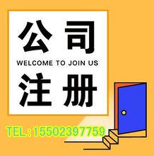 重慶觀音橋代辦工商執照代辦各類公司注冊
