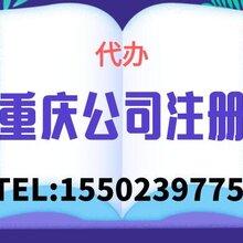 重庆工商执照代办重庆璧山公司注册代办