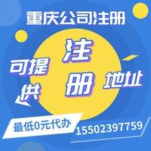 重庆成都代办个体营业执照大足公司注册代办