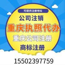 重庆渝北区个体餐饮营业执照代办巴南公司注册代办